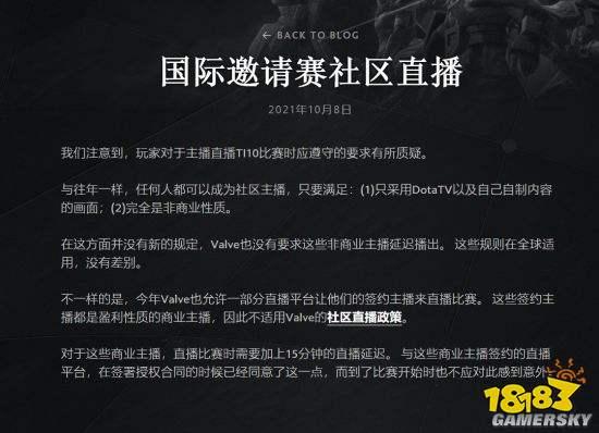 V社回应Ti10国内转播延迟15分钟:非盈利直播才没延迟