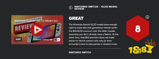 Switch OLED IGN 8分:没有NS可以买 升级值这个价