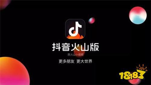 抖音火山版app安卓下载