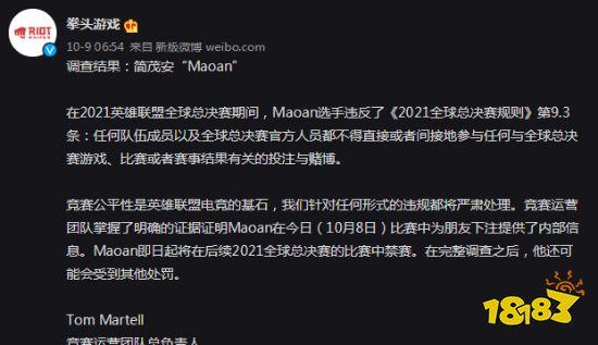 《LOL》S11闹出丑闻 选手Maoan涉嫌假赛被禁赛