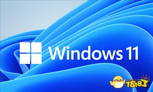 Windows 11正式版今日推送!免费升级方法、最低系统要求公布