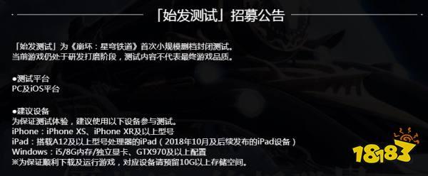 米哈游新作《崩坏:星穹铁道》 建议显卡GTX970