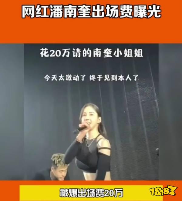 潘南奎为什么叫花蛇?潘南奎被老板扇巴掌打到嘴歪是真的吗?