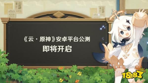 《云·原神》安卓平台公测将于10月13日11点开启