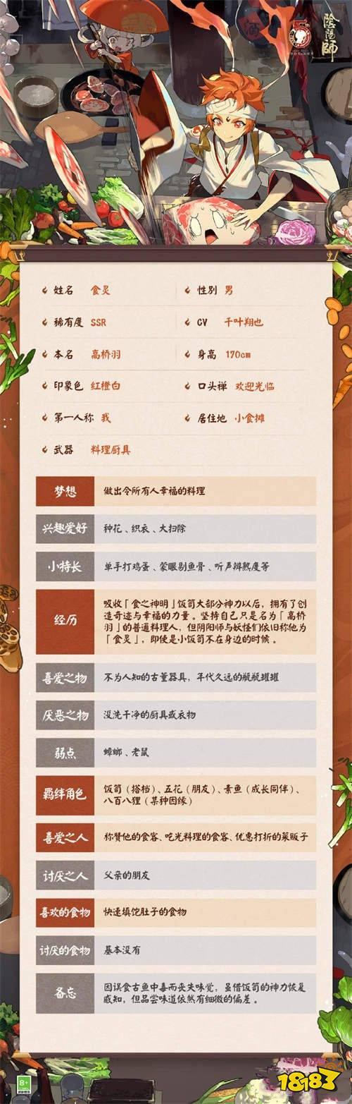 阴阳师ssr食灵档案公开 食灵具体式神信息一览