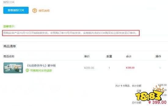 《仙剑奇侠传7》实体版陆续发货 预售玩家抢先2小时解锁