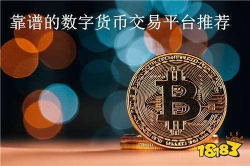 数字货币最靠谱的交易平台有哪些?这些平台值得推荐