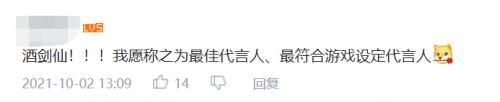 """走近仙侠爱好者,小牛互娱诚邀""""酒剑仙""""谢君豪助力《以仙之名》"""