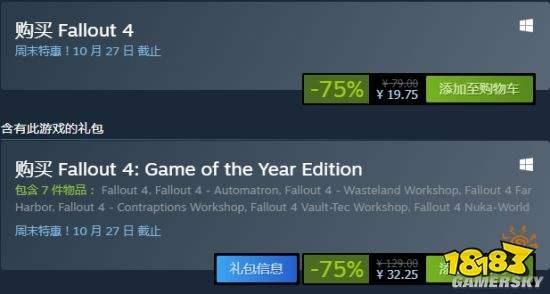 Steam《辐射》系列打折 《辐射4》新史低仅19.75元