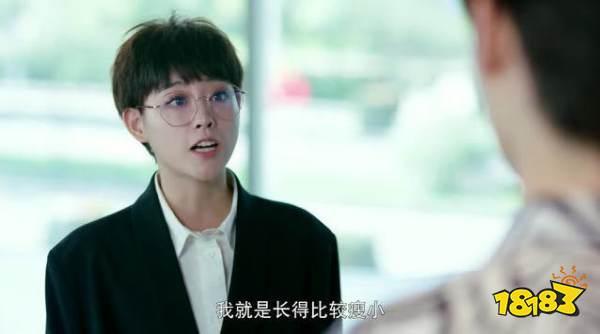 程序员那么可爱第十集剧情介绍:姜逸城和黎漫相遇