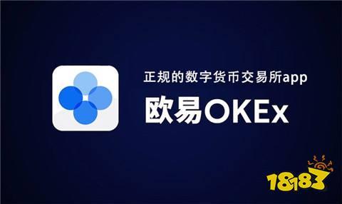 比特币APP合约平台哪款靠谱 OKEx交易平台APP注册