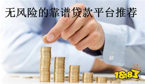 无风险的靠谱贷款平台合集推荐