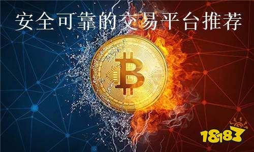 安全可靠的虚拟币交易平台合集推荐