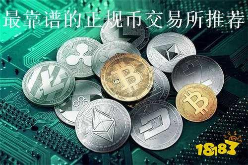 最靠谱的正规币交易所都有哪些?这些平台为你推荐