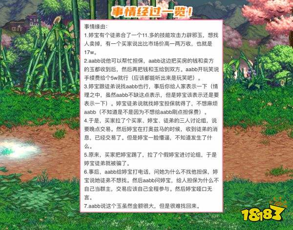 DNF主播亭宝徒弟被骗损失超过17万元 旭旭宝宝表示可能无法追回