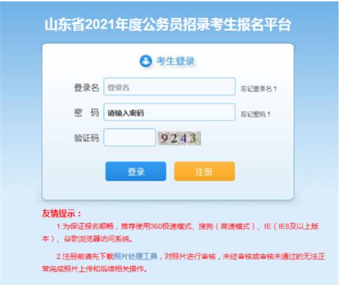 2022山东省公务员考试报名时间及报名入口