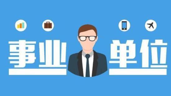 事业单位分类的具体划 事业单位一二三类分别是什么