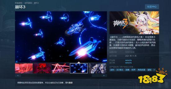米哈游《崩坏3》11月登陆Steam 最低配置需GTX660
