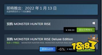 怪物猎人崛起多少钱?在哪里购买?什么时候发售?免费加速器推荐