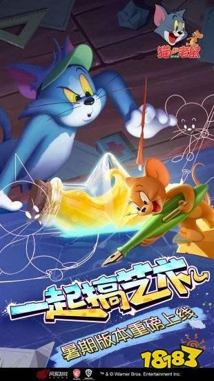 猫和老鼠手游安卓下载