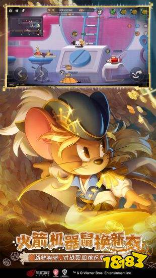 猫和老鼠游戏安卓版