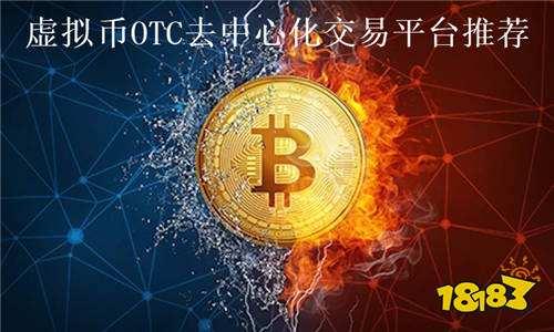 OTC交易所有哪些 全球虚拟币OTC去中心化交易平台推荐