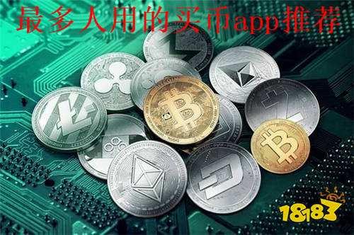 2021买币软件有哪些 最多人用的数字币买币app推荐