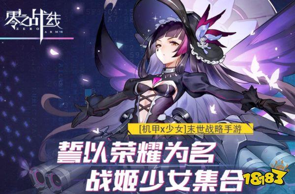 绝美战姬轻松养成 二次元休闲卡牌新游《零之战线》11月18日公测
