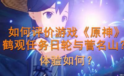 如何评价游戏《原神》鹤观任务日轮与菅名山?