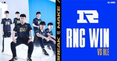 RNG在S11小组赛C组第一出线,这4场比赛你满意吗?