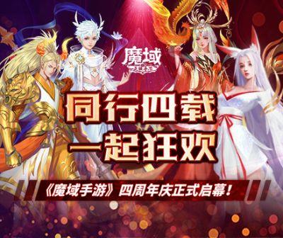 同行四载 一起狂欢 《魔域手游》四周年庆典正式启幕!