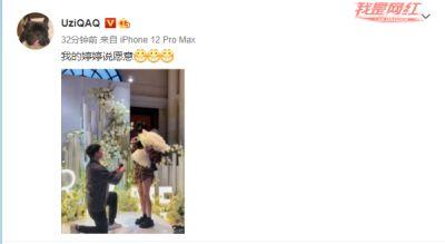 前LOL职业选手Uzi求婚成功:我的婷婷说愿意!