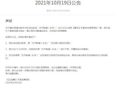 《QQ炫舞》就侵权A-SOUL嘉然形象致歉 下降侵权发型
