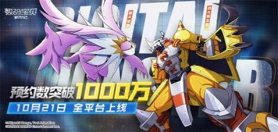 《数码宝贝:新世纪》明日全平台上线 预约突破1000万
