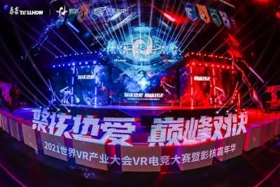 2021世界VR电竞大赛圆满落幕 VR+电竞生态链效能显现