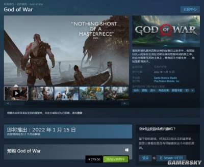 《战神4》上架Steam!售价279元 2022年1月15日发售