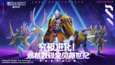 东映动画正版授权《数码宝贝:新世纪》今日全平台上线!超燃进化CG发布,超多福利等