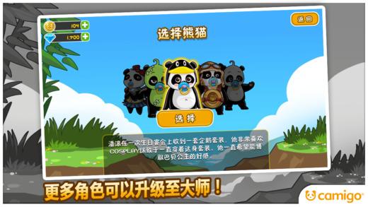 熊貓屁王截圖