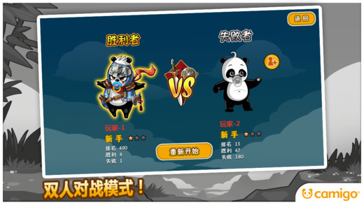 熊猫屁王截图
