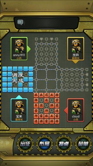 四國軍棋截圖